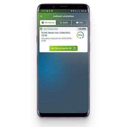 COSMOTE Mobile Internet με κάρτα SIM Only Pack - Prepaid